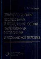 Кишкун А.А. Иммунологические и серологические исследования в клинической практике. Практическое пособие