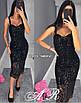 Нарядное блестящее платье на тонких бретелях , фото 2