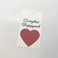 Картонная бирка Солодкий Подарунок