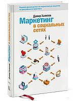 Маркетинг в социальных сетях. Халилов Д. Манн, Иванов и Фербер