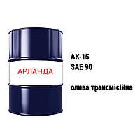 АК-15 (SAE 90) олива трансмісійна