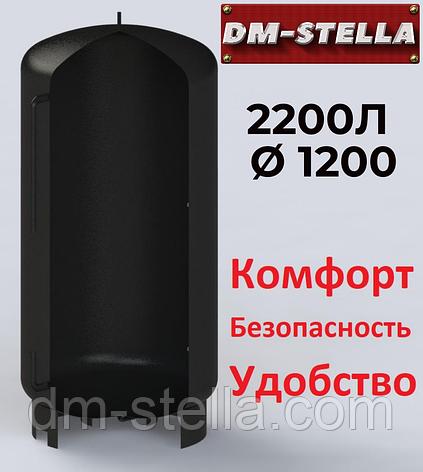 Буферная емкость (теплоаккумулятор) 2200 литров, Ø 1200 мм, сталь 3 мм, фото 2