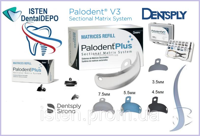 Матрицы Палодент 5.5 мм.   Palodent Plus V3, Dentsply