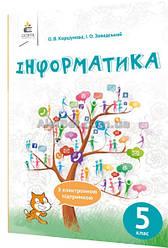 5 клас / Інформатика. Підручник (програма 2018) / Коршунова / Освіта