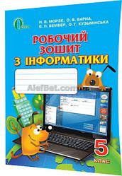 5 клас / Інформатика. Робочий зошит / Морзе / Освіта
