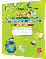 5 клас / Інформатика. Зошит для практичних робіт / Морзе / Освіта