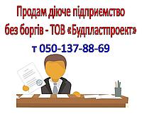"""Продається дійсне підриємство без боргів -  ТОВ """"Будпластпроект"""""""