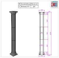 Колонна античная ∅250 мм (K1)