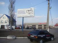 Аренда бигбордов 3х6м в Покровске, Доброполье, Мирнограде и Селидово