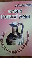 Леся Звонська. Історія грецької мови.
