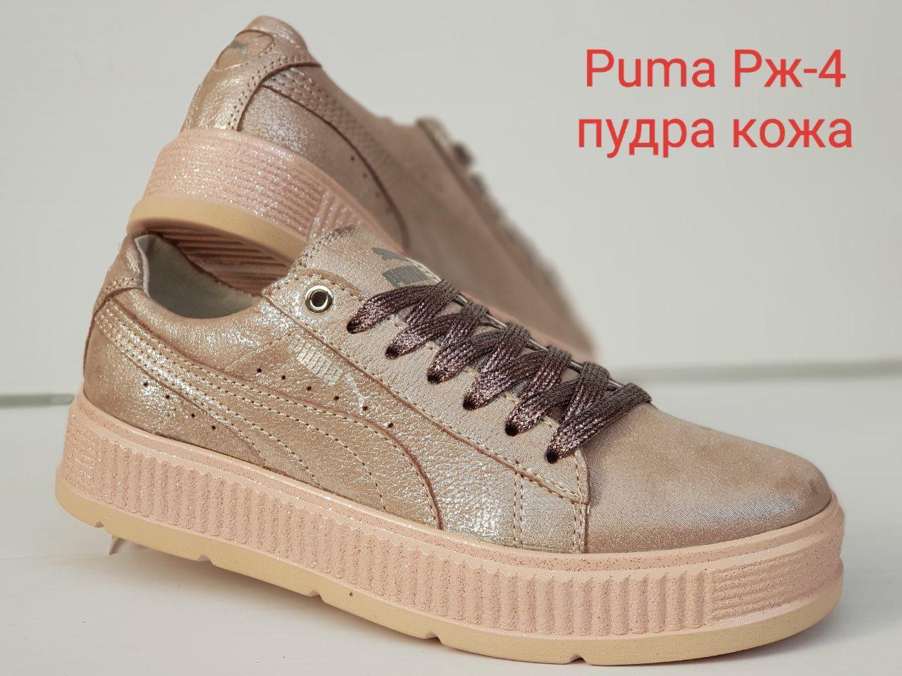 Кроссовки в стиле Puma Рж-4 пудра