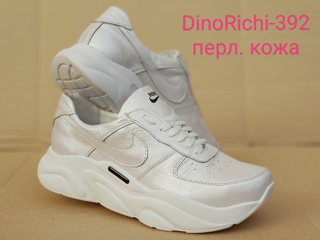 Кроссовки DinoRichi 392 перламутровая кожа