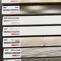 Подоконник Topalit (Топалит) 450мм, Mono Design
