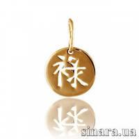 Золотой кулон иероглиф Богатства 3496