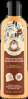 Лимонниковый шампунь-витамин Свежесть и живой блеск Рецепты Бабушки Агафьи на Соках