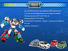 Игрушка-трансформер Tobot S3 ДЕЛЬТАТРОН