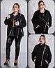 Женская куртка косуха, с 48 по 98 размер