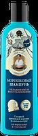 Морошковый шампунь Увлажнение и восстановление Рецепты Бабушки Агафьи на Соках