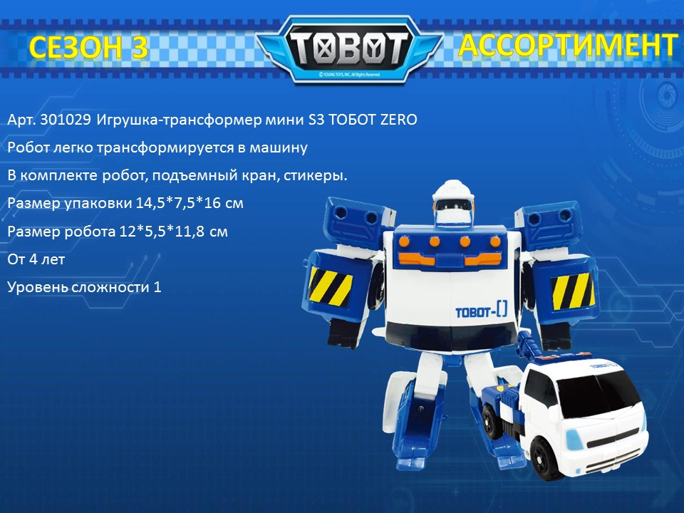Игрушка-трансформер Tobot S3 мини TOBOT ZERO