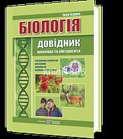 Біологія. Довідник школяра та абітурієнта | Барна І.