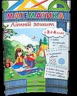 4 клас | Математика. Літній зошит з 3 у 4 клас | Цибульська С.