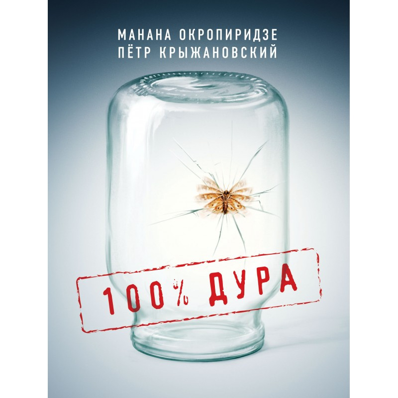 """Манана Окропиридзе, Петро Крижанівський """"100% ДУРА"""""""