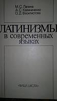 Милица Сергеевна Лапина   Латинизмы в современных языках