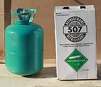 Хладон R-507 (11,3 кг.)