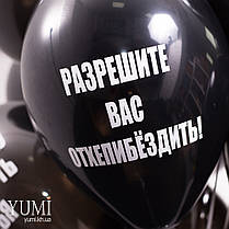 Связка для лучших друзей из 15 шаров со смешными надписями, фото 2