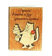"""Веселая деревянная открытка для любимой жены на 8 марта """"Идеальный муж"""", веселые открытки с 8 марта 10х7,5 см."""
