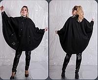 Женское пальто пончо,  с 48-98 размер