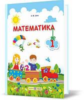 1 клас   Математика. Підручник (Нова Українська школа), Заїка   ПІП