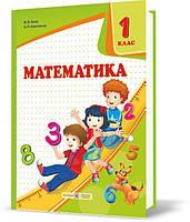 1 клас   Математика. Підручник (нова Українська школа), Козак   ПІП