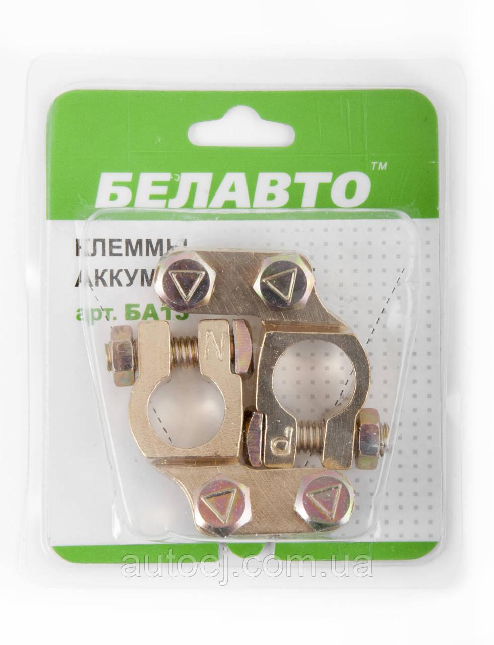 Клеммы аккумуляторные Белавто БА13, фото 1