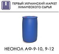 Неонол АФ-9-10, 9-12