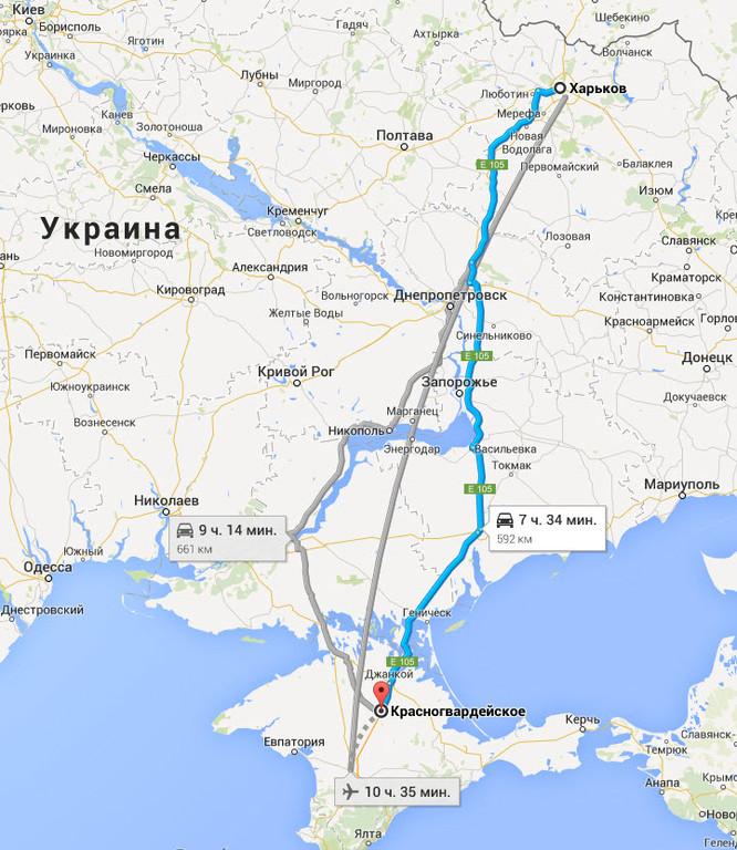 Харьков → Красногвардейское