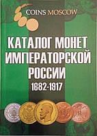 Каталог монет Императорской России 1682-1917 гг.