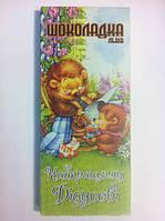Шоколад Лучшему Дедушке