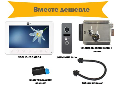 Комплект  видеодомофона Neolight  Omega с вызывной панелью Neolight Solo с электромеханическим замком