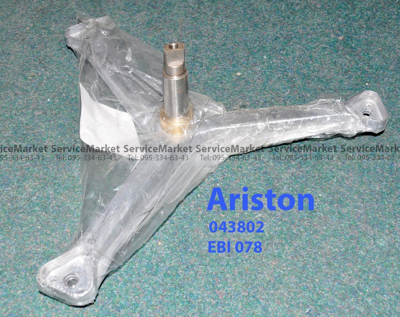 Крестовина для стиральной машины Indesit Ariston C00043802 EBI Italy 078