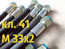 РВД с гайкой под ключ S41, М 33х1,5, длина 410мм, 2SN рукав высокого давления