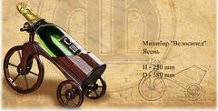 Мини-бар в виде велосипеда, материал - ясень, фото 3