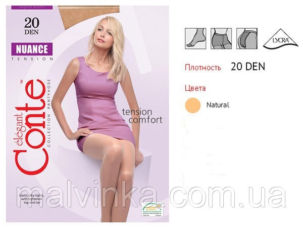 Колготки Conte Nuance 20 Den арт 8С-33СП 2,3,4 р Natural .