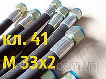 РВД с гайкой под ключ S41, М 33х1,5, длина 510мм, 2SN рукав высокого давления