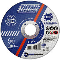 Круг отрезной по металлу Титан Абразив 125 x 2.0 x 22.2