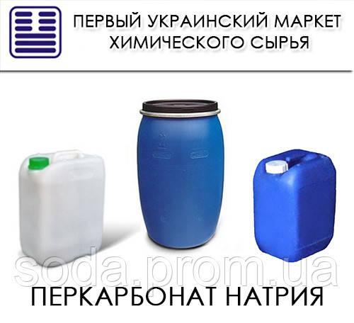 Перкарбонат натрия (кислородный отбеливатель)