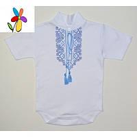 Детская вышиванка - боди Козачок. Короткий рукав
