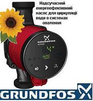 Циркуляционный насос Alpha2 25-40 (Grundfos)  Грундфос