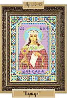 """Схема для вышивки бисером """"Святая Великомученица Варвара"""""""