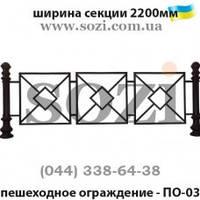 Забор для тротуара - ограждение для тротуара Сози ПО-03